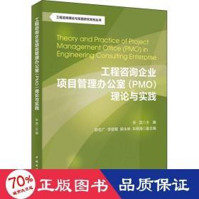 工程咨询理论与实践研究系列丛书:工程咨询企业项目管理办公室(PMO)理论与实践