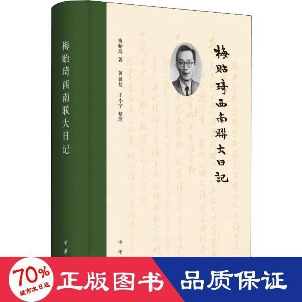 梅贻琦西南联大记 中国历史 梅贻琦 新华正版