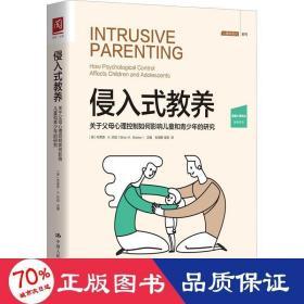 侵入式教養:關于父母心理控制如何影響兒童和青少年的研究
