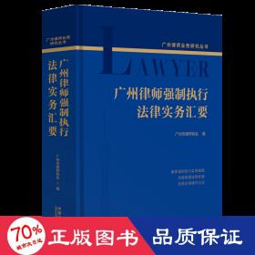 广州律师强制执行法律实务汇要