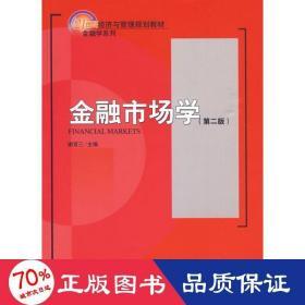 金融市场学(第2版)/21世纪经济与管理规划教材·金融学系列