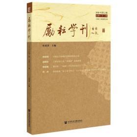 励耘学刊(2020年第2辑第32辑) 中国现当代文学理论 杜桂萍主编 新华正版