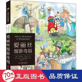 愛麗絲漫游奇境:名著名繪典藏版