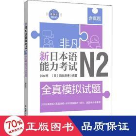 非凡.新日本语能力考试.N2全真模拟试题(赠音频)