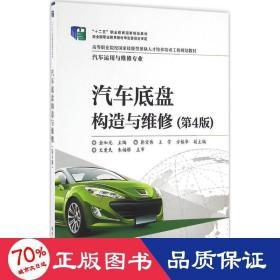 汽车底盘构造与维修(第4版)