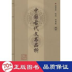 中国古代文书品析 中国历史 我有 新华正版
