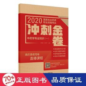 中藥學專業知識(1)/2020國家執業藥師職業資格考試沖刺金卷