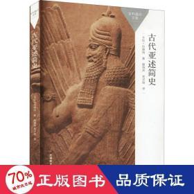 古代亚述简史(百科通识文库)