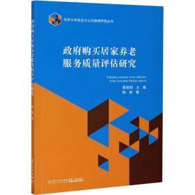 政府购买居家养老服务质量评估研究/华侨大学政治与公共管理学院丛书