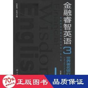世界银行简史 财政金融 沈素萍 主编 新华正版