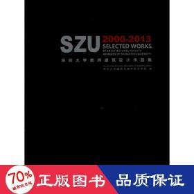 深圳大學教師建筑設計作品集 : 2000-2013 : 2000-2013