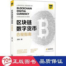 區塊鏈數字貨幣合規指南