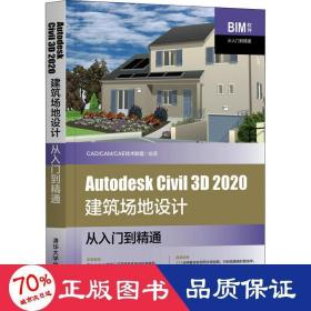 Autodesk  Civil 3D 2020建筑场地设计从入门到精通