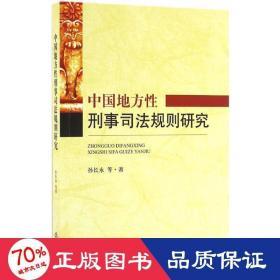 中國地方性刑事司法規則研究