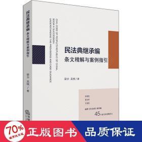 民法典繼承編條文精解與案例指引