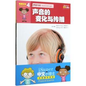 iSuper中文小博士漢語教學資源·4·物理科學·聲音與光·聲音的來源