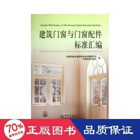 建筑門窗與門窗配件標準匯編