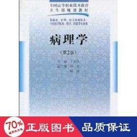 全国高等职业技术教育卫生部规划教材:病理学(第2版)