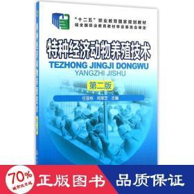 特種經濟動物養殖技術(任國棟)(第二版)