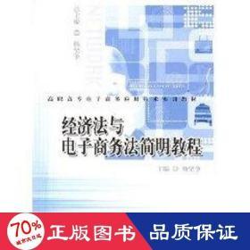高职高专电子商务应用技术实训教材:经济法与电子商务法简明教程