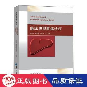 临床典型肝病诊疗