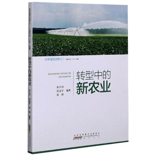 """转型中的新农业/在希望的田野上·行进中的""""三农""""故事"""