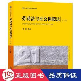 勞動與社會保障(第3版) 法律教材 郭捷主編 新華正版