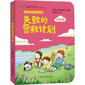 失败的营救计划 文教学生读物 王振友 新华正版