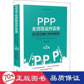 PPP全流程运作实务:核心要点图解与疑难问题剖析(第2版)