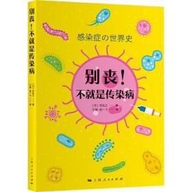 别丧!不是传染病 外国历史 ()石弘之  新华正版