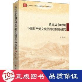 抗日战争时期中国共产党文化领导权构建研究