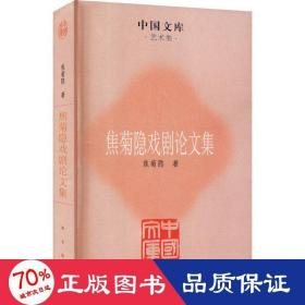 中国文库·艺术类:焦菊隐戏剧论文集