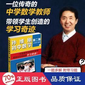 孫維剛初中數學(第2版) 初中基礎知識 孫維剛 新華正版