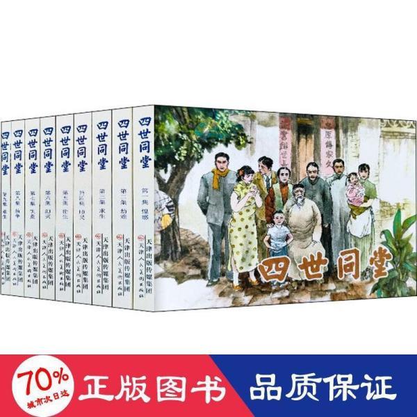 四世同堂连环画(套装全九册)
