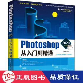 Photoshop 2020中文版從入門到精通