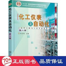 化工儀表及自動化(化學工程與工藝專業適用)(厲玉鳴)(第6版)