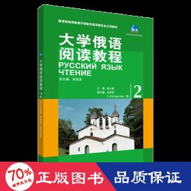 高等学校俄语专业教材:大学俄语阅读教程(2)