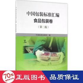中國包裝標準匯編:食品包裝卷(第二版)