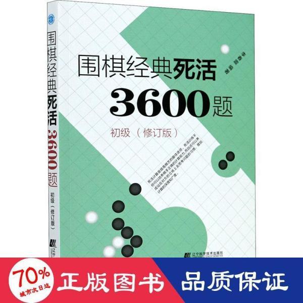 围棋经典死活3600题(初级) (修订版)