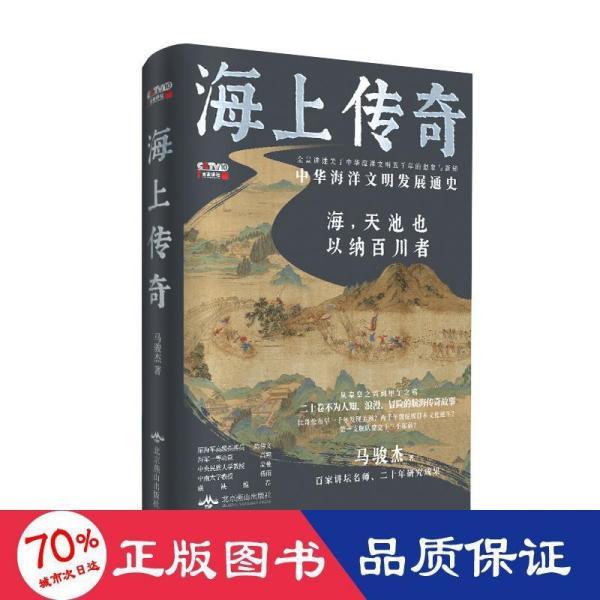 海上传奇:中华海洋文明发展通史