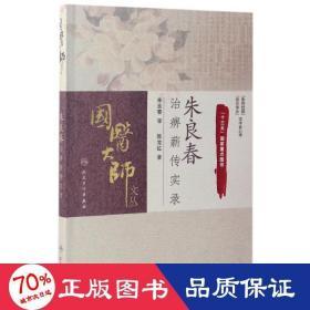 國醫大師文叢:朱良春治痹薪傳實錄