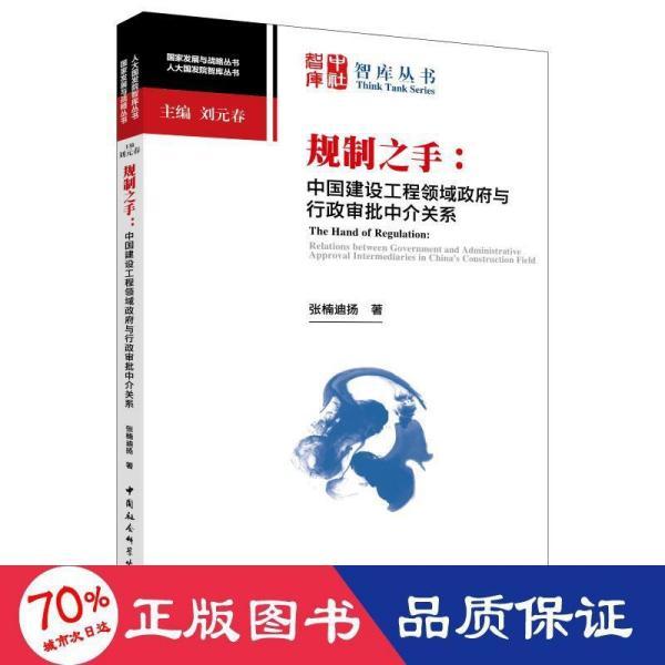 规制之手:中国建设工程领域政府与行政审批中介关系