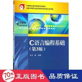 C语言编程基础(第3版)