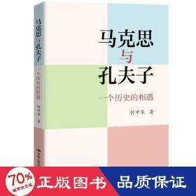 马克思与孔夫子(一个历史的相遇) 中国哲学 何中华 新华正版