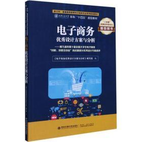 电子商务优秀设计方案与分析