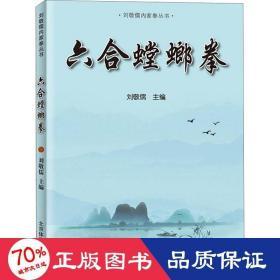 六合螳螂拳/刘敬儒内家拳丛书