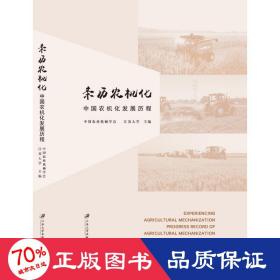 亲历农机化:中国农机化发展历程