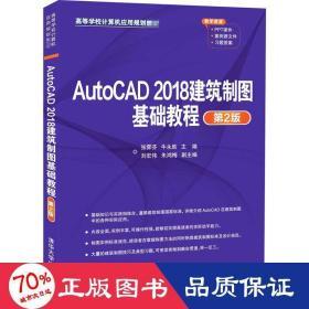 AutoCAD2018建筑制图基础教程(第2版)()