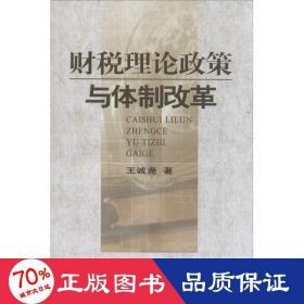 财税理论政策与体制改革