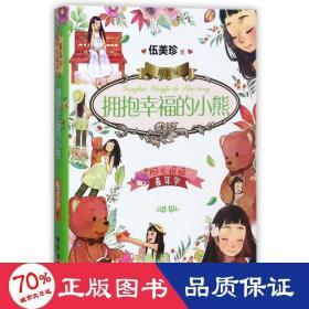 阳光姐姐嘉年华精装版-拥抱幸福的小熊